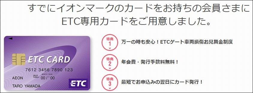 イオンカード(WAON一体型)で発行できるETCカードの料金