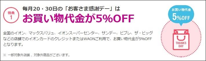 イオンカード(WAON一体型)の優待サービス(お客様感謝デーは購入代金より5%off)