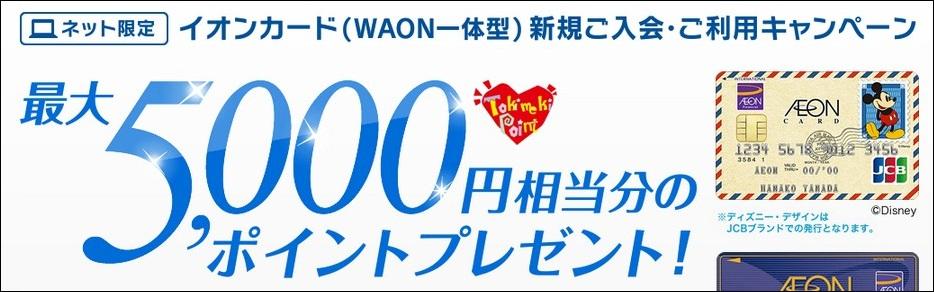 イオンカード(WAON一体型)の入会キャンペーン