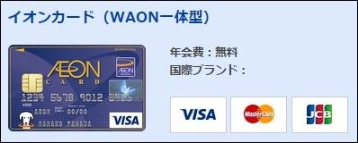 イオンカード(WAON一体型)の国際ブランド