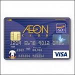 イオンカード(WAON一体型)は年会費無料で毎月20・30日が5%off!