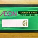 [株主優待]イオンのオーナーズカードは最高7%キャッシュバック!