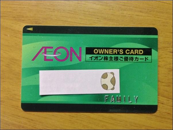イオンの株主優待でもらえるオーナーズカード(家族)