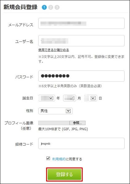 招待コードを入力したまま登録