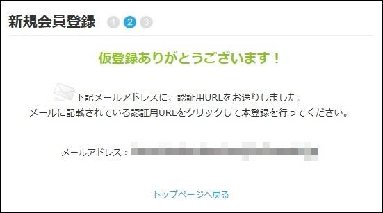 仮登録ありがとうございます!