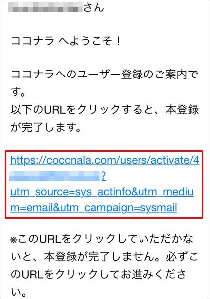 URLをクリックして本登録完了!