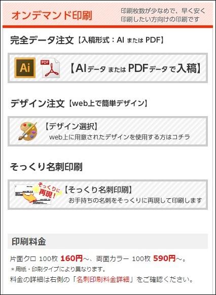マヒトデザインなら160円から名刺を印刷可能!