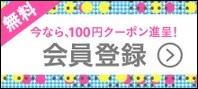 今なら100円無料クーポンもある!