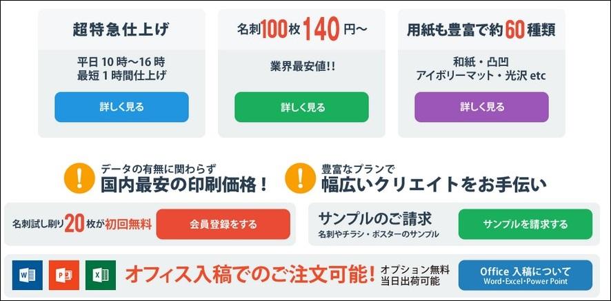 プリスタは100枚140円~で超格安印刷可能!