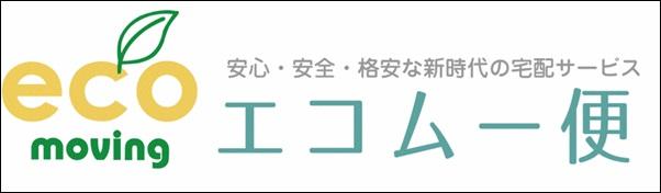 エコムー便の公式サイトはこちらから。