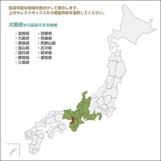 エコムー便の発送可能地域は?(大阪の場合)