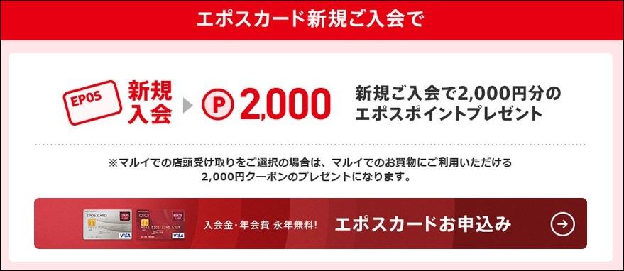 エポスカード新規入会で2000ポイント