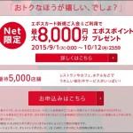 エポスカードが期間限定で最大8000円分のポイントプレゼントキャンペーンを開催中!