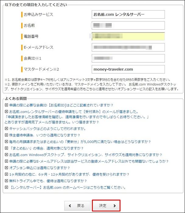 GMO WP Cloudの優待を受けるためにお名前サーバを選択