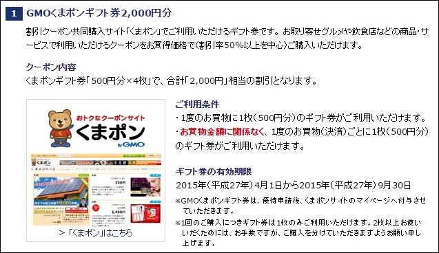 GMOインターネットの株主優待(くまぽんギフト券2000円分プレゼント)