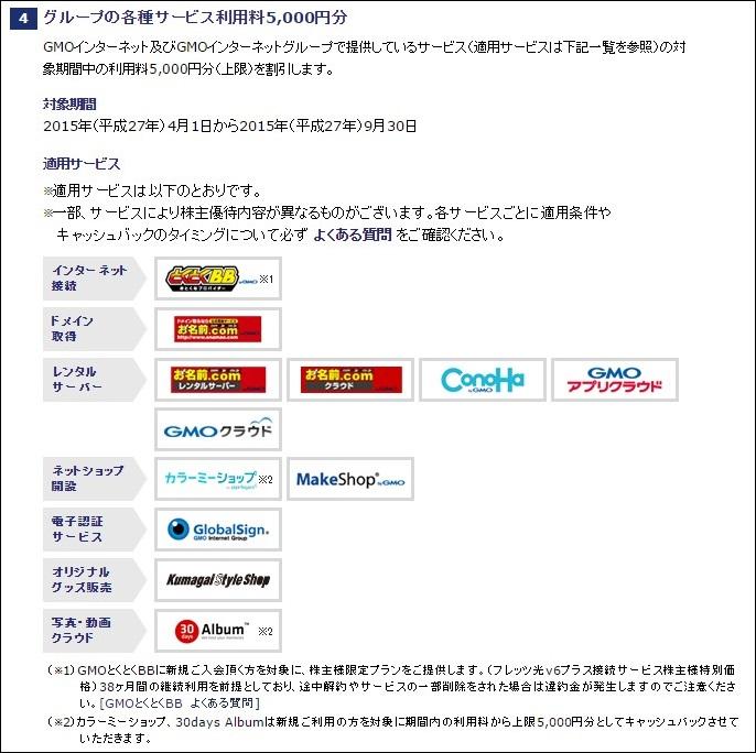 GMOインターネットの株主優待(GMOグループの各種サービス利用料5000円割引)