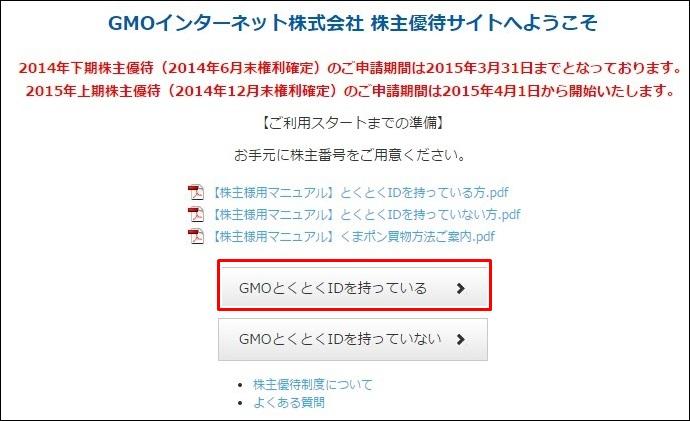 株主優待サイトへアクセス