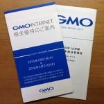 [株主優待]GMOインターネットの優待サービス申請手順を解説!