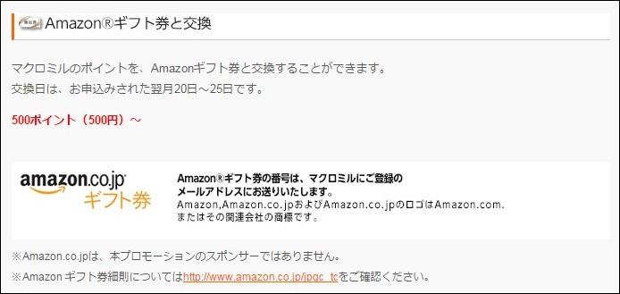 Amazonギフト券に交換可能