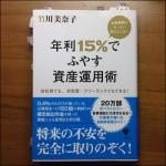 [書評]年利15%でふやす資産運用術を読んだ感想まとめ!投資は確定拠出年金からか…?