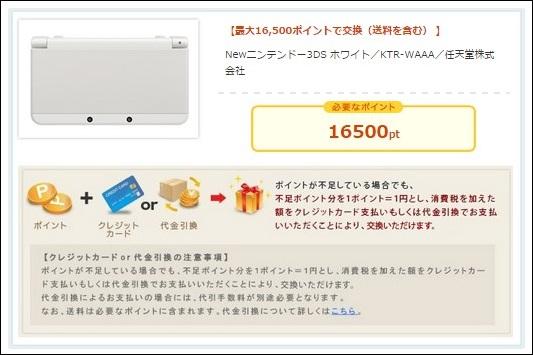 例えば任天堂3DSは16500ポイント交換可能