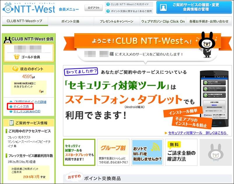 NTT club westのポイント交換画面に移動