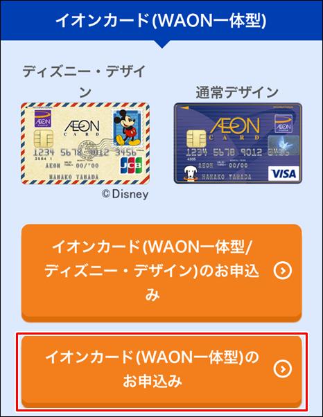 イオンカード(WAON一体型)の申し込み方法②