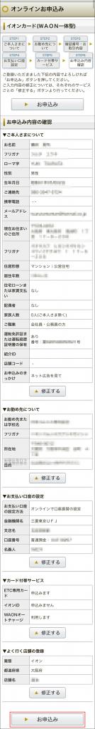 入力情報の確認画面