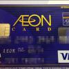 イオンカード(WAON一体型)のスマホでの申し込み方法を解説!