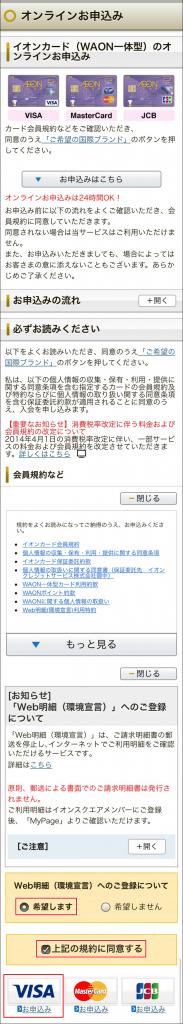 イオンカード(WAON一体型)の申し込みでVISAを選択