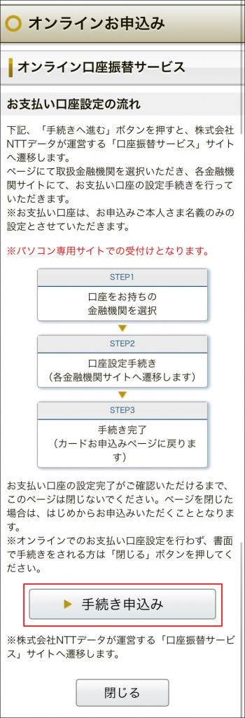 オンライン口座振替サービスの手続き申し込み