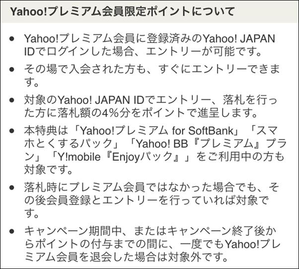 Yahoo!プレミアム会員限定ポイントについて