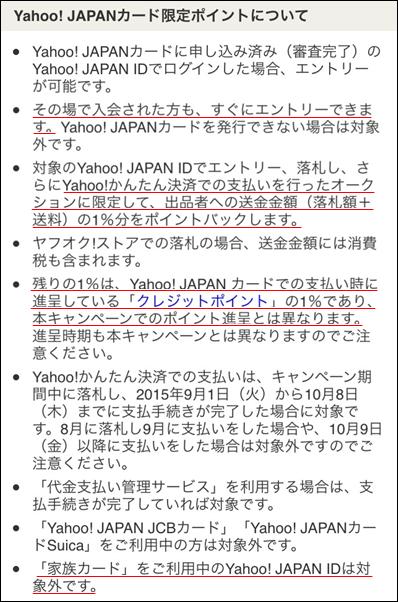 Yahoo!JAPANカード限定ポイントについて