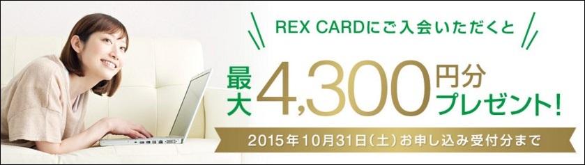 2015年10月のREXカードの入会キャンペーン