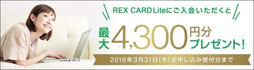 2015年10月のREXカードLiteの入会キャンペーン