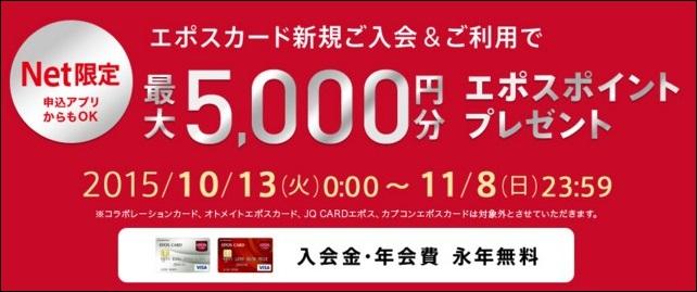 2015年10月のエポスカードの入会キャンペーン
