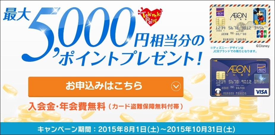 2015年10月のイオンカードの入会キャンペーン