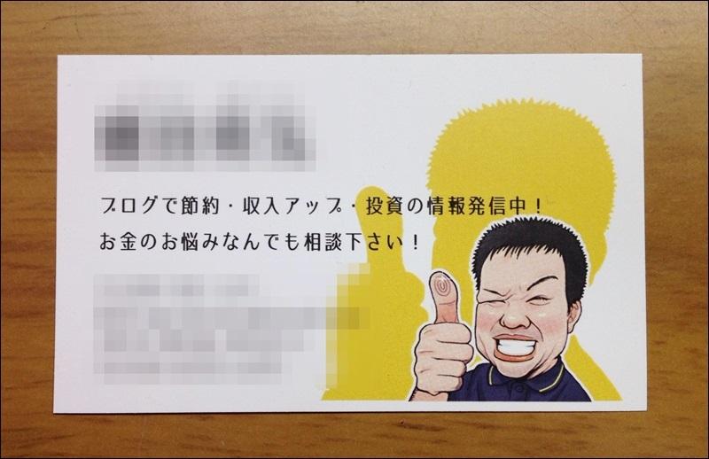 印刷通販ネットDEコムにて作成した名刺(表面)