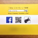 印刷通販ネットDEコムにて作成した名刺(裏面)