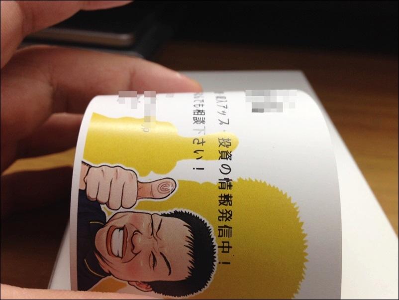 印刷通販ネットDEコムにて作成した名刺(折り曲げた図)