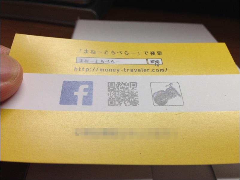 印刷通販ネットDEコムにて作成した名刺(こんな感じの高級あるマット感)