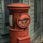 ゆうメールの値段・出し方・梱包方法は?切手払いと着払いもOK!