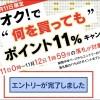 ヤフオクが11月11日(水)限定で11%のTポイント還元セール開催!