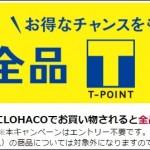 [11月17日限定]ロハコがTポイント11%還元のセールを開催中!