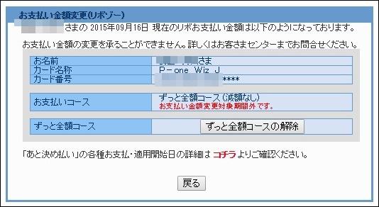 p-one-wizカードのリボ払い変更方法(変更完了)