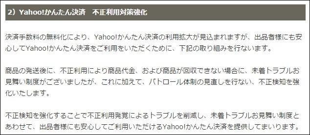 Yahoo!かんたん決済手数料と落札システム利用料の改定(簡単決済不正利用対策強化)