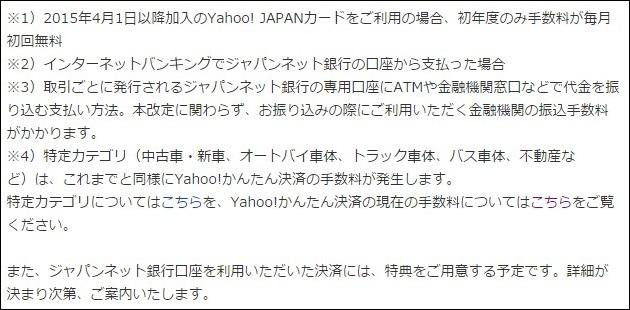 Yahoo!かんたん決済手数料と落札システム利用料の改定(無料化にともなう注意点)