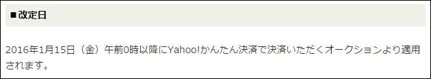 Yahoo!かんたん決済手数料と落札システム利用料の改定(無料化の開始日)