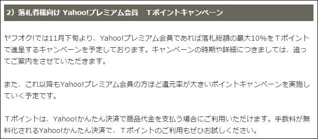 Yahoo!かんたん決済手数料と落札システム利用料の改定(落札者向けTポイントキャンペーン)