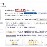 Panasonicの食器洗い乾燥器NP-TR8-Wの価格を比較しまくってみた!2016年3月31日までYahoo!ショッピングが激熱!